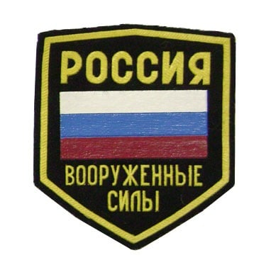 Russian Armed Forces Uniform Embroidery