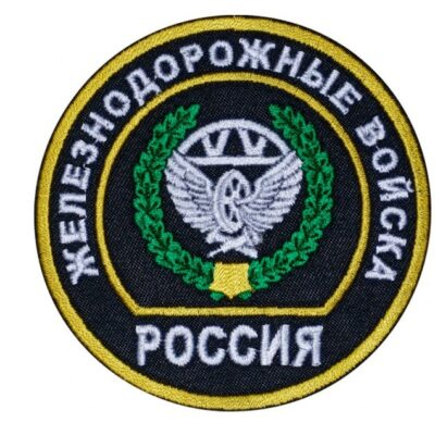 Armed Forces Railway Troops Patch