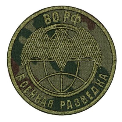 Armed Forces of the Russian Military Intelligence