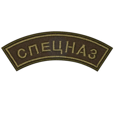 Russian Army MVD Embroidered Sew-on / Iron-on / Velcro Patch