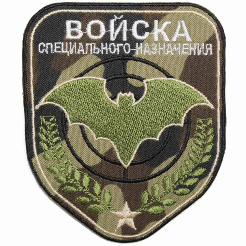 Russian Army Special Forces Embroidered Sew-on / Iron-on / Velcro Patch