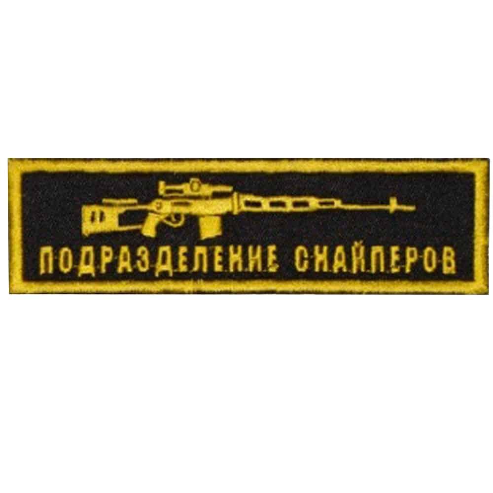 Russian Army SVD Sniper Division