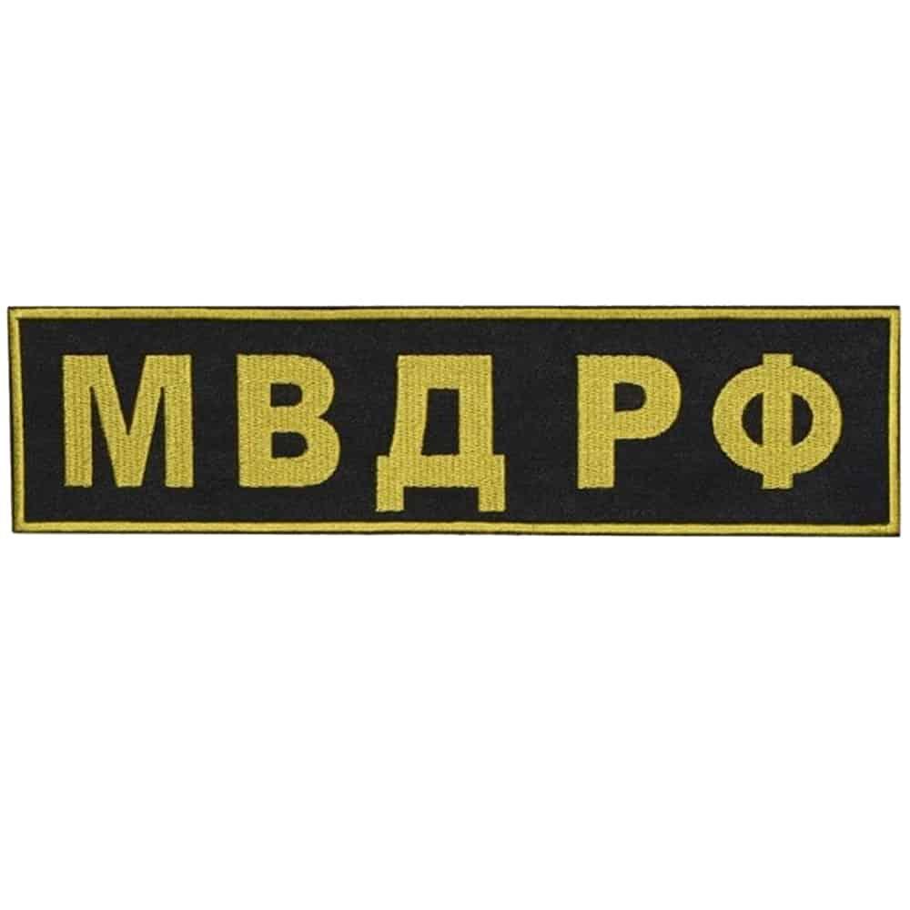 Soviet Army MVD